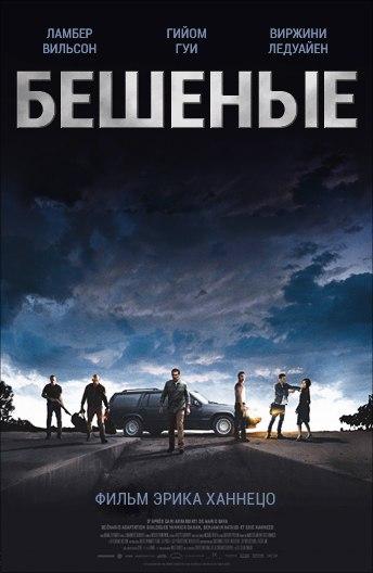БЕШЕНЫЕ (2015)