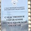 СУ СК России по Магаданской области