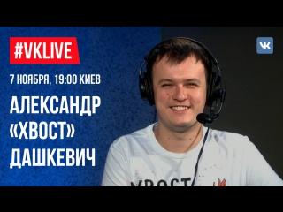 #VKLive: Александр «XBOCT»  Дашкевич