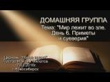 Мир лежит во зле. День 6. Приметы и суеверия