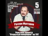 Приглашение на Stand-up 5 июня от Руслана Мухтарова