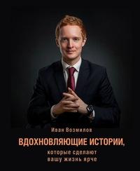 Иван Возмилов