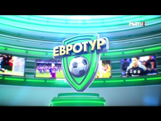 ЕвроТур. Обзор матчей недели 13.03.2017