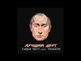 Саша Чест feat. Тимати - Лучший друг премьера трека, 2015