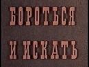 Бороться и искать. Георгий Седов