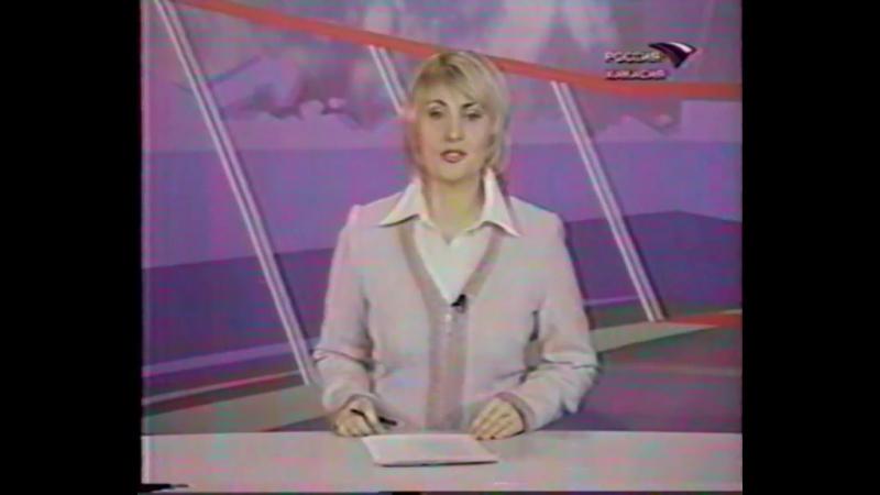 Вести-Хакасия (ГТРК Хакасия [г. Абакан], 18 декабря 2005) Ведущая выпуска - Светлана Полищук