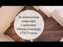 Недвижимость Курортного района 2х уровневая квартира с сауной Ж/К Петербургское садовое кольцо