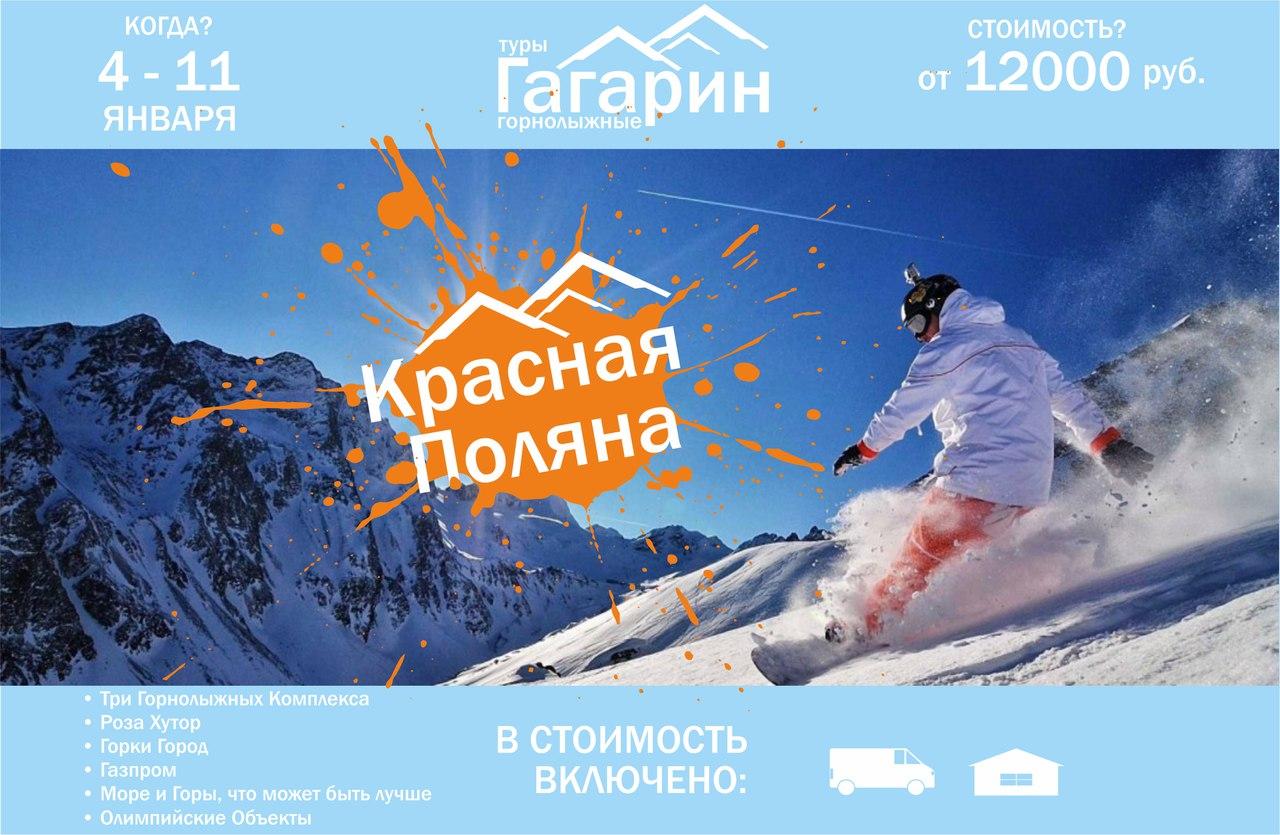Афиша Тюмень Gagarin Tour -> Красная Поляна [ 4.01 - 11.01 ]