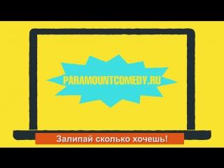 У Paramount Comedy - новый сайт!
