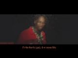 Прозрачная Лирика. Gucci ft. Travis - Last Time (Перевод и пояснение by ClearLyrics)