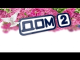ДОМ-2 Lite, Город любви, Ночной эфир 4848 день (18.08.2017), Остров любви 315 день (18.08.2017)