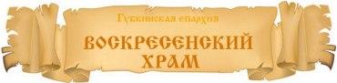 Храм Воскресения Христова село Хотмыжск