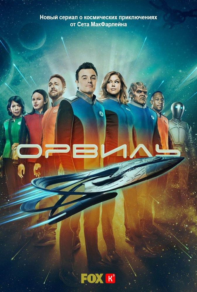 Орвилл 1 сезон 12 серия Кубик в Кубе | The Orville