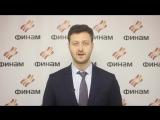 Комментарий от персонального консультанта Владимира Искеева от 26.12.16 г.