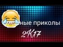 Топ-6 Приколов 2К17 0_0 Кароче говоря , Общественый Туалет