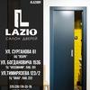 "Салон дверей ""Lazio"""