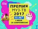 Премия МУЗ-ТВ 2017 - Егор Крид будет там!