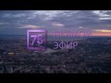 Прямой эфир Телеканала 78