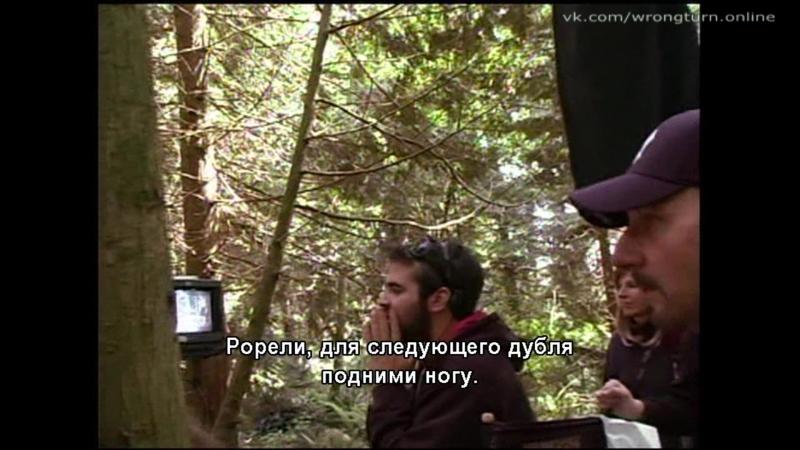 Поворот не туда 2: Тупик — Съёмки фильма 2 [RUSSAB]