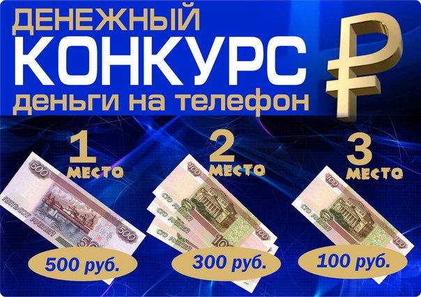 Конкурсы с розыгрышем денег