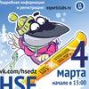 HSE SNOW FEST 2017