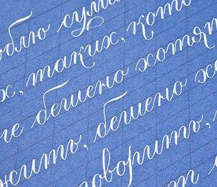 Афиша Mастер-класс «Современная каллиграфия»