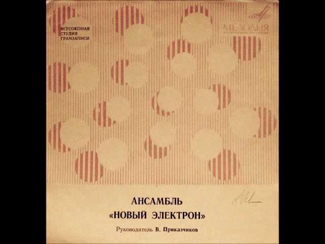 Russian/Soviet Surf Bossa Nova - Noviy Elektron - S/T (FULL EP, 1969, Ultra Rare)