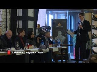 Бизнесмены Владивостока позавтракали с адвокатами