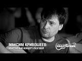 Максим Кривошеев квартирный концерт-разговор