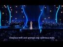 LARA FABIAN - Je t'aime. Русская версия (субтитры). Russian lyrics