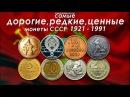 САМЫЕ ДОРОГИЕ РЕДКИЕ И ЦЕННЫЕ МОНЕТЫ СССР 1921 1991