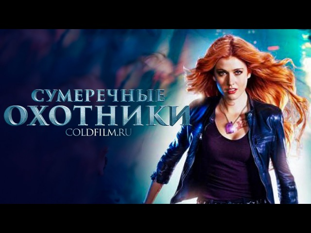 Сумеречные охотники 2 сезон Обзор Трейлер на русском