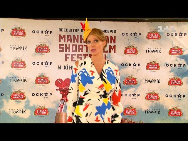 Манхеттенський фестиваль короткометражок зібрав зіркових кіноманів