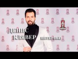 Модный Приговор  Интервью с Денисом Клявером