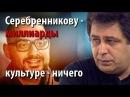 Дмитрий Лекух Серебренникову миллиарды, культуре ничего!