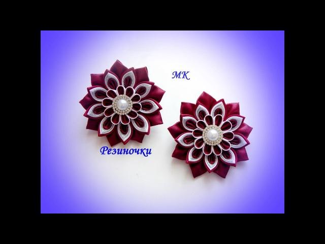 МК Резиночки Канзаши / DIY / Beautiful clip Kanzashi