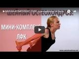 Александра Бонина. ЛФК при шейном остеохондрозе мини-комплекс.