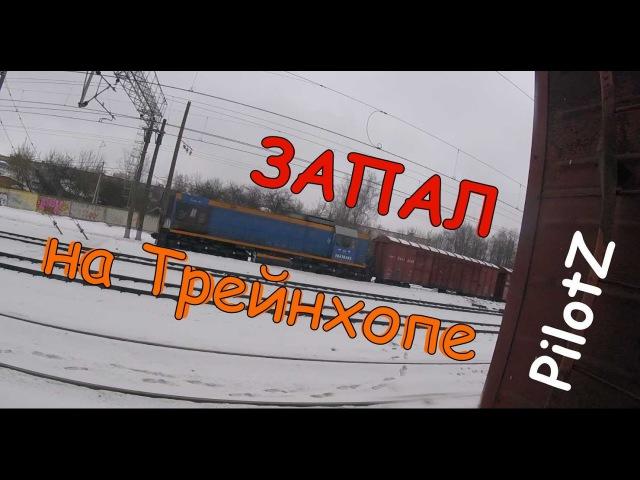 ЗАПАЛ на Трейнхопе по ленинградке