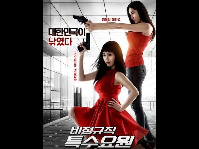 Фильм Шпионка на полставки 2017 /Южная Корея/Жанры : приключения, детектив, комедия
