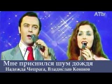 Клип-ремейк Мне приснился шум дождя, Надежда Чепрага и Владислав Коннов