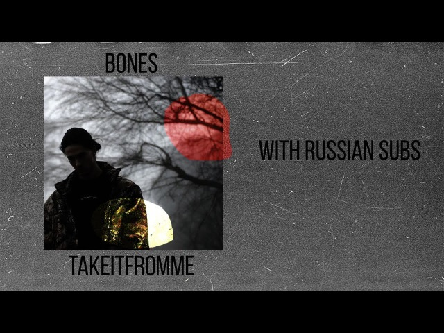 BONES - TakeItFromMe[with rus subs]