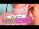 Свитер спицами ОВЕРСАЙЗ ➿ мастер класс 〰 С КОСОЙ knitting pattern
