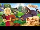 Урфин Джюс и его деревянные солдаты. Трейлер. Мультфильмы 2017
