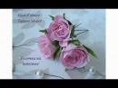 Роза из фоамирана на шпильке для начинающих