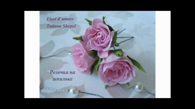Цветы из фоамирана. Роза на шпильке