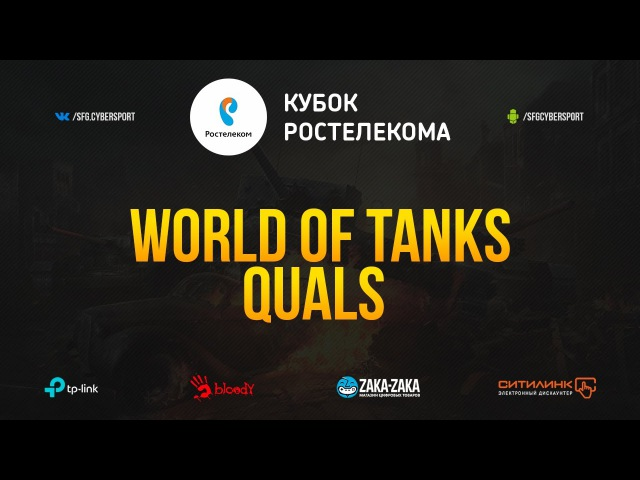 Кубок Ростелекома 2017 WoT| HardCase vs. BARBEQUE