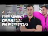 Как мы делаем рекламу в России. pashaBiceps о съемках для MediaMarkt