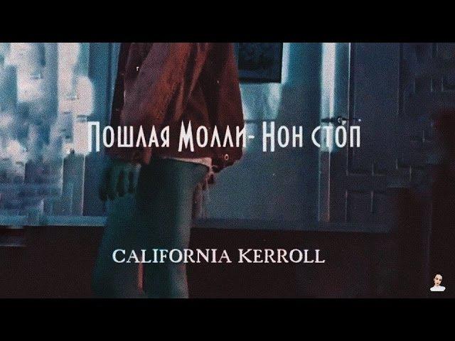 Dancing home/Пошлая Молли - Нон Стоп / California Kerroll