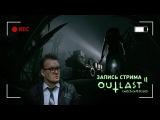 Запись стрима по Outlast 2