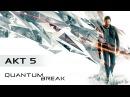 Quantum Break ► Прохождение ► АКТ 5 Я ВЕРНУСЬ ЗА ТОБОЙ ► ФИНАЛ